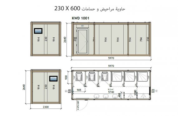 KW6 230X600 حاويات حمامات و مراحيض