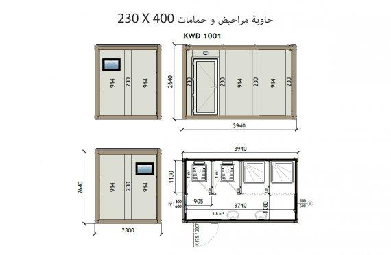 KW4 230X400 حاوية مراحيض و حمامات