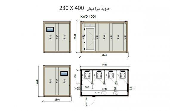 KW4 230X400 حاوية مراحيض