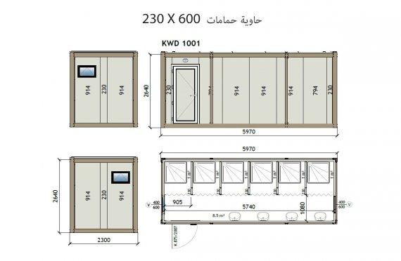 KW6 230X600 حاويات حمامات