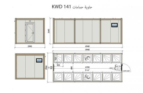 KWD 141 حاويات حمام