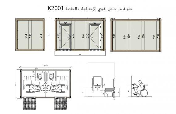 K 2001 حاويات مرحاض لذوي الاحتياجات الخاصة