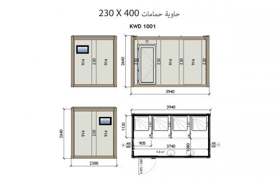 KW4 230X400 كنتينر حمام