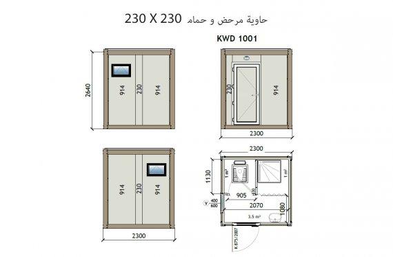 KW2 230X230 كنتينر حمام - دورة مياه
