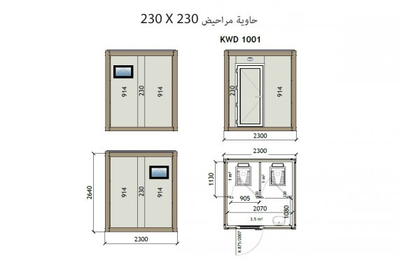 KW2 230X230 حاوية مراحيض