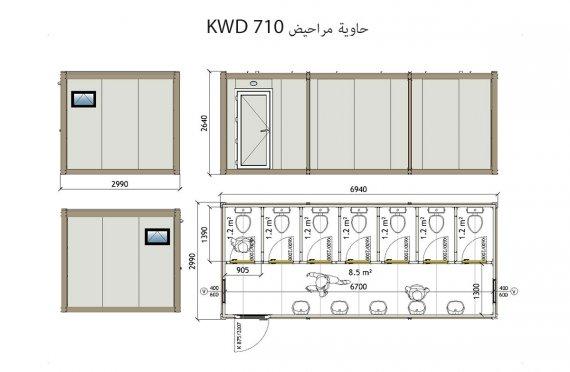 KWD 710 حاويات مراحيض