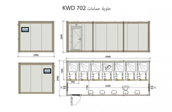 KWD 702 حاويات حمامات