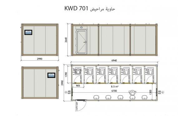 KWD 701 حاويات مراحيض