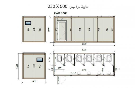 KW6 230X600 حاويات مراحيض